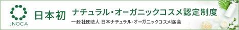 NEW JNOCA 日本初のナチュラル・オーガニックコスメ認定制度 「肌への優しさ」「環境へのこだわり」ふたつの基準で安心して自然派コスメを選べる時代に 一般社団法人 日本ナチュラル・オーガニックコスメ協会 JNOCA