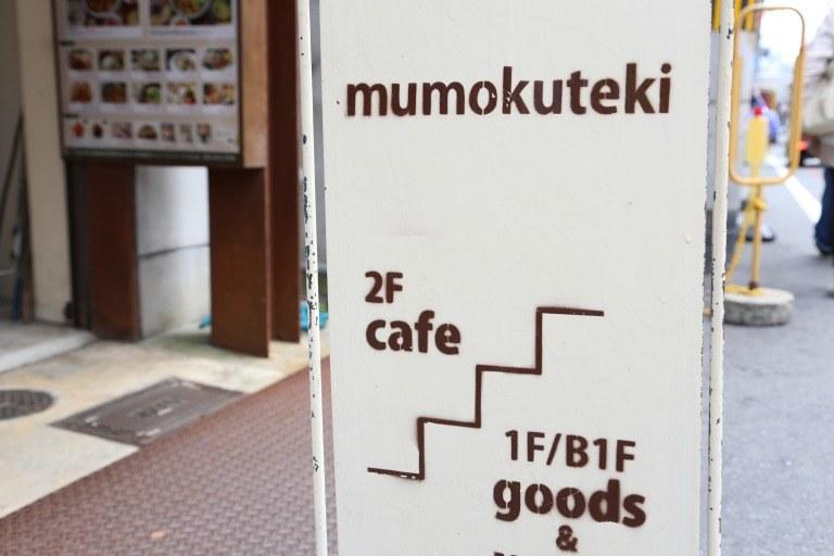 mumokuteki cafe(ムモクテキカフェ)表