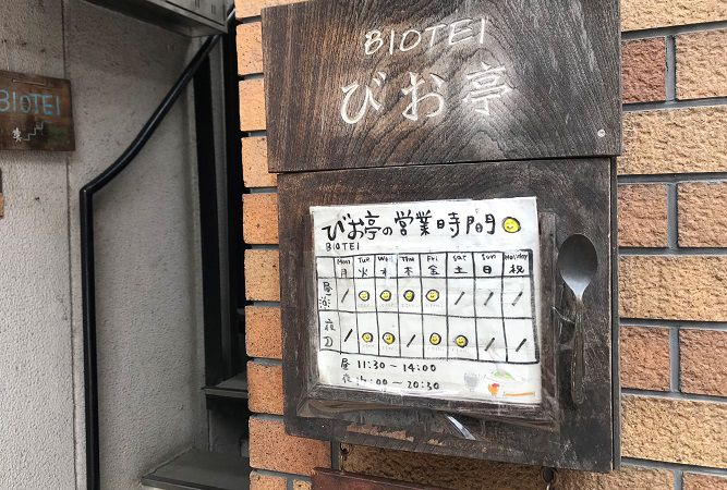 びお亭定休日